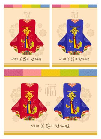 韓国伝統の日グリーティング カード