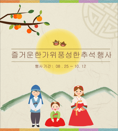korea traditional day event template