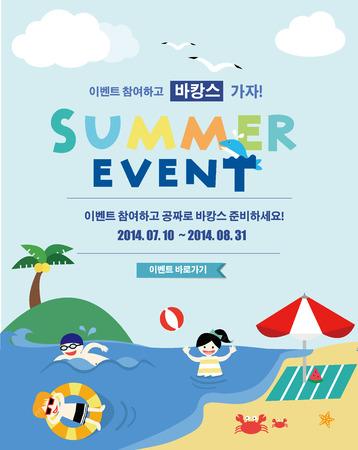 illust: Summer Vacation event template