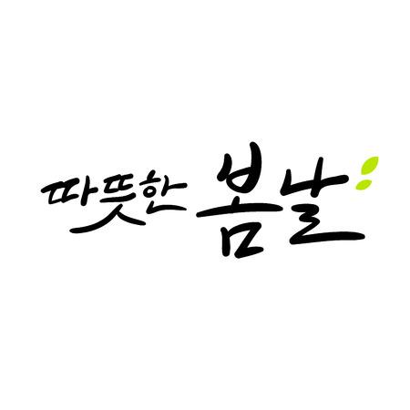 illust: Calligraphy lettering Spring korean message