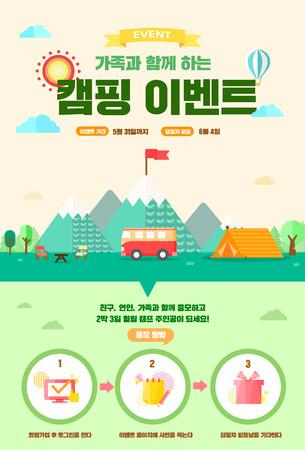 Camping event template Ilustração