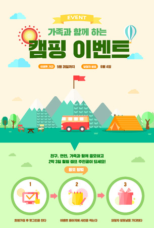 Camping event template Illustration