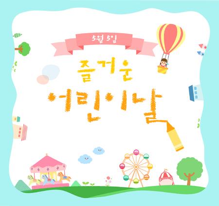 childrens day: Childrens Day event pop up Illustration