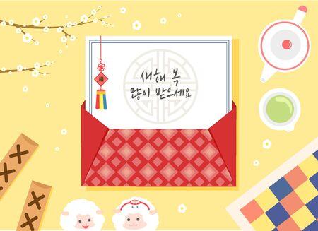 illust: New Year greeting card image
