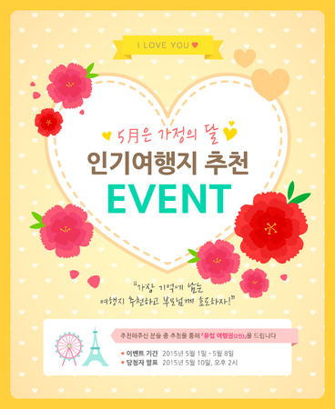 special event template