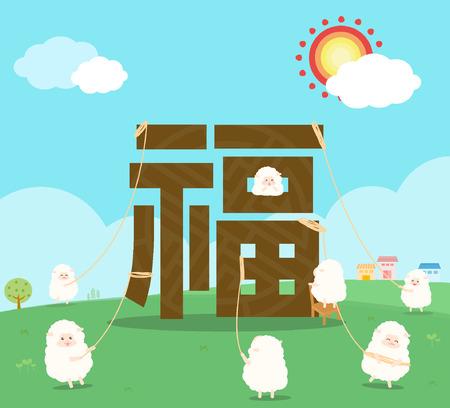 illust: illustrationcute sheep image Illustration