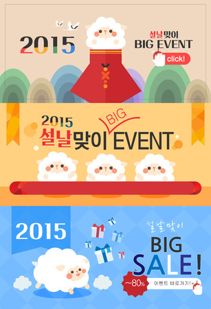 illust: New Year event template Illustration