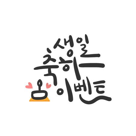 illust: Calligraphy Happy birth day korean message