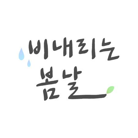 illust: CalligraphySpring korean message