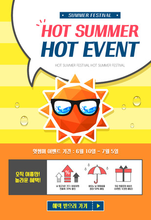 vacance: Summer Event Template Illustration