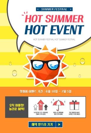 vacance: Summer Event Template Vettoriali