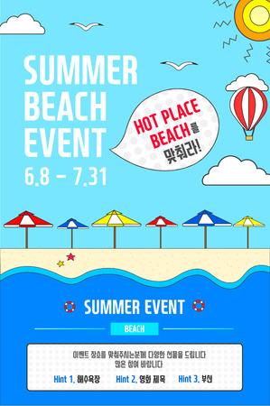 Summer Event Template Ilustração