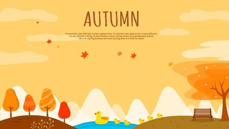秋天的插图