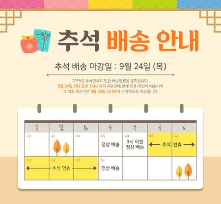 Chuseok Event Template Vettoriali