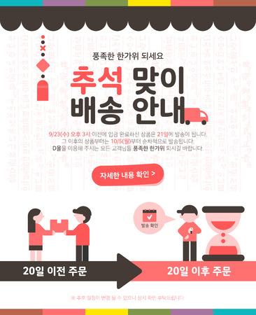 Chuseok Event Template Ilustração