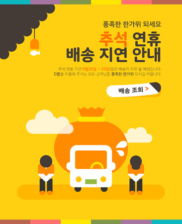 apologize: Chuseok Event Template Illustration