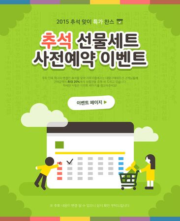 event: Chuseok Event Template Illustration