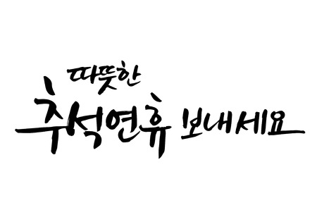 Chuseok Calligraphy Illustration