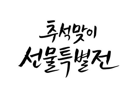 Chuseok Calligraphy Illusztráció
