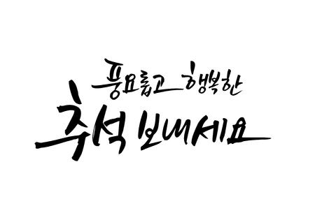 Chuseok Kalligraphie Standard-Bild - 44364173