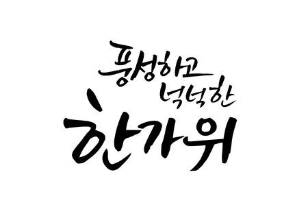 illust: Chuseok Calligraphy Illustration