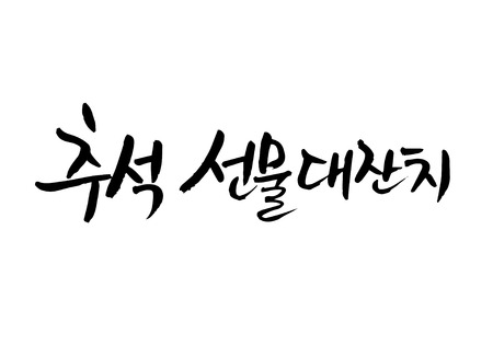 Chuseok Calligraphy 向量圖像