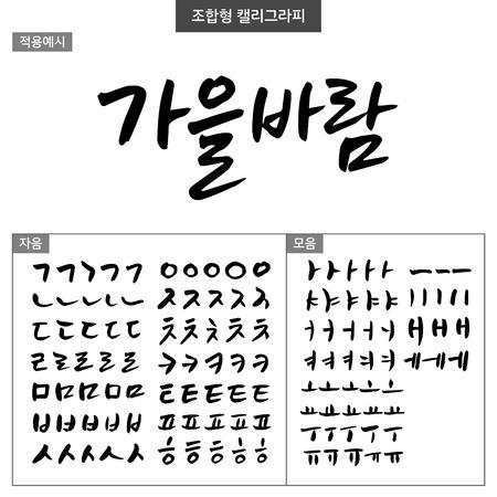 er: Calligraphy Set