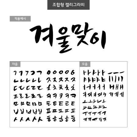 Reeks van de Kalligrafie
