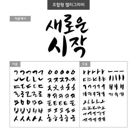 calligraphy: Calligraphy Set