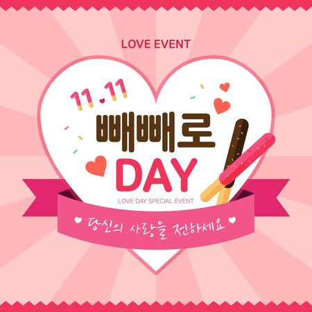 Love Event Template 向量圖像