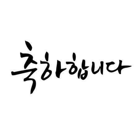illust: congratulation calligraphy Illustration