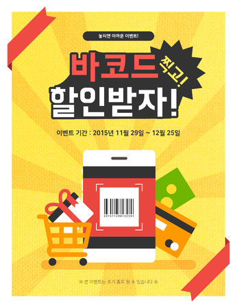 event: Shopping Event Template