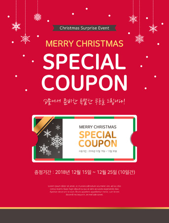 event party festive: Vector christmas coupon event template Illustration
