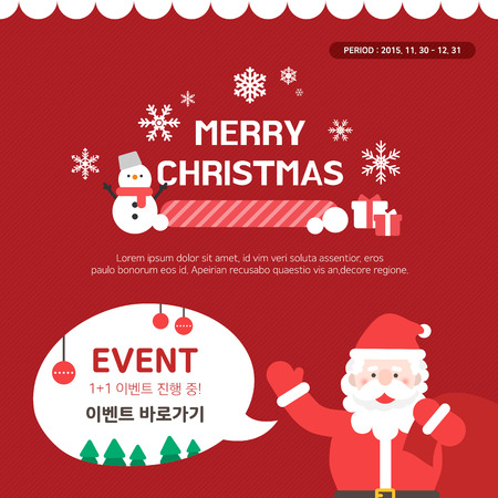 events: Christmas Event Template Illustration