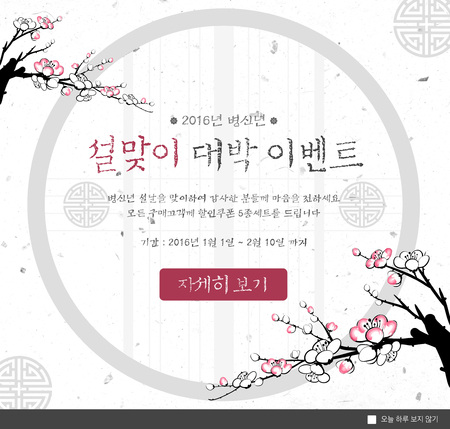 photoshop: New Year Event Templates