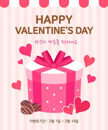 photoshop: Valentines Day illustration Illustration