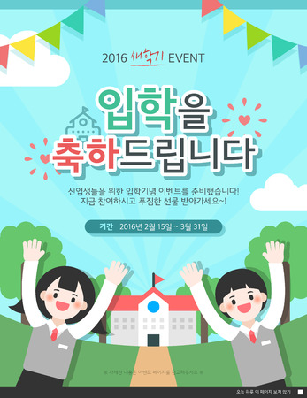 admission: Admission Event template
