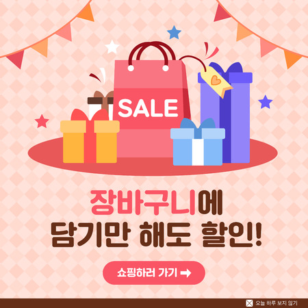 Shopping Event Template