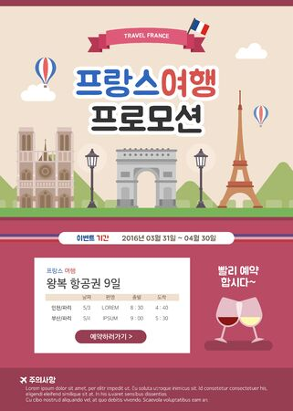 illust: travel event template