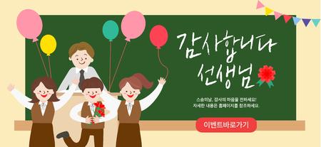 lectern: Teachers day Illustration Illustration