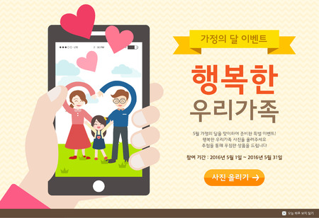 conjugation: Family Month Illustration