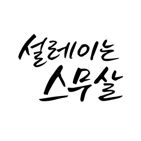 korean: Vector coming of age day Korean calligraphy Illustration