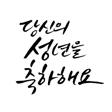 Vector coming of age day Korean calligraphy
