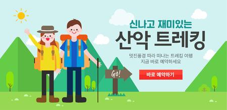 family hiking: travel illustration Illustration