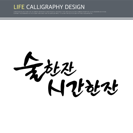 life event: life calligraphy