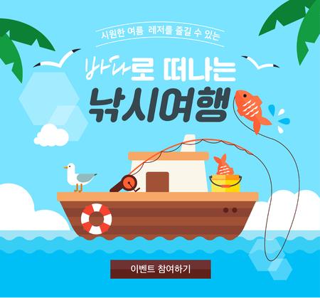 Summer travel illustration Illustration