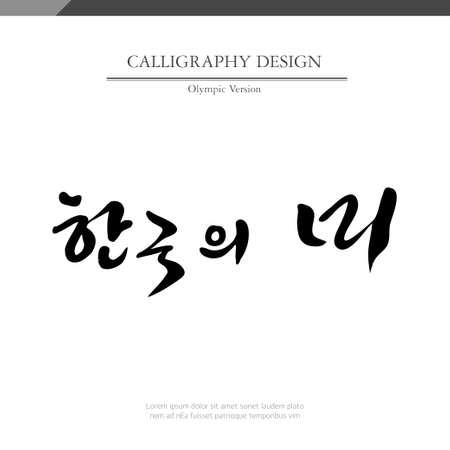 outdoor event: Calligraphy Design
