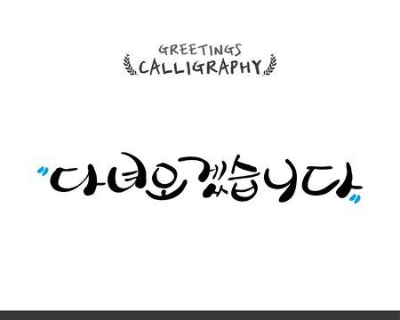 life event: life Calligraphy Design