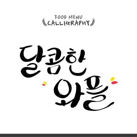 life event: food Calligraphy Design