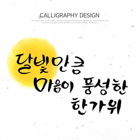 Thanksgiving Calligraphy 向量圖像
